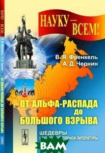 Георгий Гамов - гигант трех наук. От альфа-распада до Большого взрыва. Выпуск 68