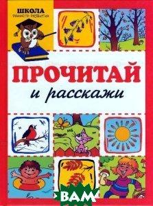 Прочитай и расскажи  Бардышева Т. Ю.  купить