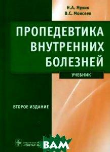 Пропедевтика внутренних болезней. Мухин. 13 г.
