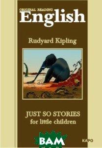 Just So Stories /  Просто сказки  Р. Киплинг купить