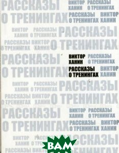 Рассказы о тренингах   Виктор Ханин  купить