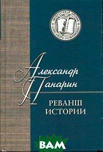 Реванш истории. Российская стратегическая инициатива в XXI веке