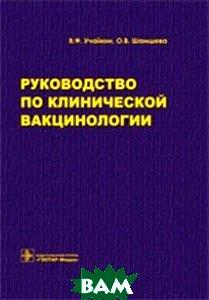Руководство по клинической вакцинологии  Учайкин В.Ф., Шамшева О.В. купить