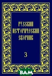 Купить Русский Исторический Сборник. Том 3