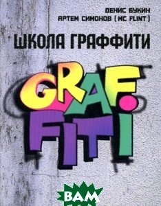 Школа граффити  Букин Д.С., Симонов А.В. купить