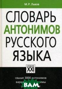 Словарь антонимов русского языка  Львов М.Р. купить