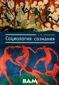 Социология сознания