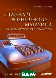 Стандарт розничного магазина. Разработка инструкций и регламентов. 2-е издание  Сысоева С. В. купить