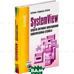 System View - средство системного проектирования радиоэлектр устройств  Ред. Разевиг В.Д. купить