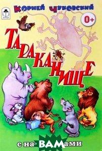 Тараканище (сказки с наклейками)  К. Чуковский купить