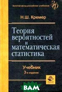 Теория вероятностей и математическая статистика: Учебник   Кремер Н.Ш. купить