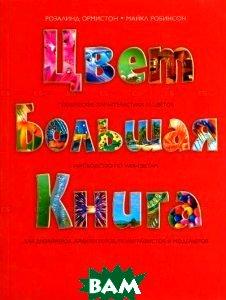 Цвет. Большая книга / Colour Source Book  Розалинд Ормистон, Майкл Робинсон  купить