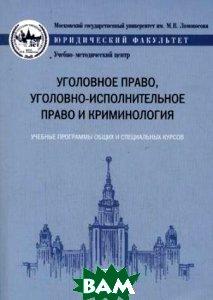 Уголовное право, уголовно-исполнительное право и криминология России   купить