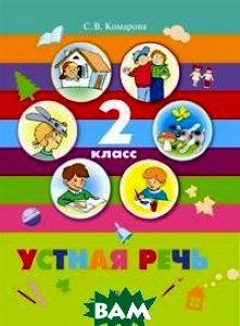 Комарова. Устная речь.2 кл. (VIII вид). Учебник. (2012)   купить