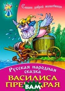 Василиса Премудрая   купить