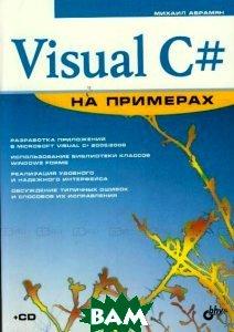 Visual C# �� ��������   ������� �.  ������