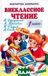 Иск. БШ(тв.) Внеклассное чтение. 1 класс