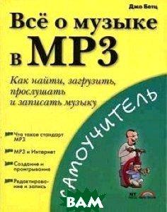 Все о музыке в МРЗ  Бетц Д. купить