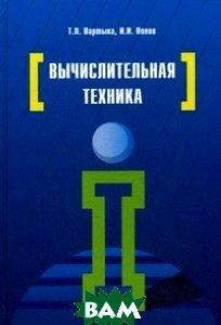 Вычислительная техника. Учебное пособие. Гриф МО РФ