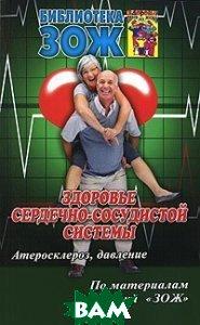 Здоровье сердечно-сосудистой системы. Часть 1. Атеросклероз, давление