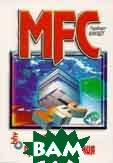 MFC: основы программирования  Шилдт Герберт купить