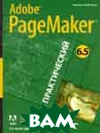 Adobe Pagemaker 6.5. ������������ ����+CD 