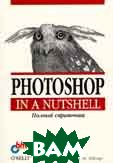 Photoshop in a nutshell: Пер. с англ.  О'Куин Д., Леклер М. купить