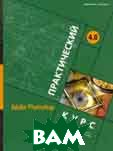 Adobe Photoshop 4.0. Практический курс+CD   купить