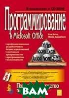 Программирование в MS Office: полное руководство по VBA  К.Гетц, М.Джилберт купить