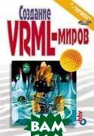 Создание VRML-миров  Тител Э. купить