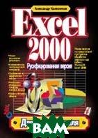 Excel 2000 для пользователя. Русифицированная версия  A. Колесников купить