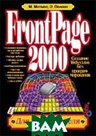 FrontPage 2000 для пользователя  М.Мэтьюс, Э.Полсен купить