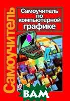 Самоучитель по компьютерной графике  М. Бурлаков купить