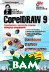CorelDraw 9 в подлиннике  С. Пономаренко купить