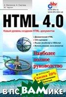 HTML 4.0 в подлиннике  Матросов А.В., Сергеев А.О., Чаунин М.П. купить