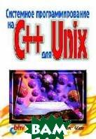 Системное программирование на C++ для Unix  Чан Т. купить