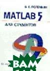 Система MatLab 5 для студентов. Справочное пособие  Потемкин В.Г.  купить