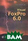 Visual FoxPro 6   Баженова И.Ю.  купить