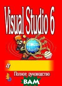 Visual Studio 6. Полное руководство  Дж. Мюллер  купить