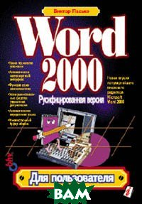 Word 2000 ��� ������������. �����. ������ 