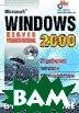 Windows 2000: Server и Professional в подлиннике  А.Андреев, Е.Беззубов, М.Емельянов, О.Кокорева, А.Чекмарев  купить