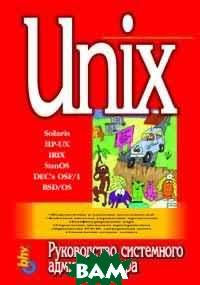 UNIX: руководство системного администратора  Э.Немет, Г.Снайдер, С.Сибасс, Т.Р.Хейн  купить