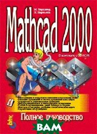 MathCad 2000: полное руководство   М. Херхагер, Х. Партолль  купить