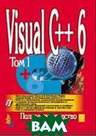 Visual C++6. Полное руководство (2-е издание)  Майкл Дж Янг купить