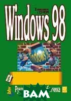 Windows 98: ����������� ������������. � 2-� ��. 