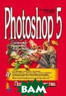 Photoshop 5. Полное руководство  Л. Кламмт, Л. Гентара, Ф. Баеселер купить