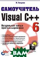 Самоучитель Visual C++ 6 (+ дискета)    Секунов Н.Ю. купить