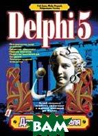 Delphi 5 для пользователя  Баас Р. и др.  купить