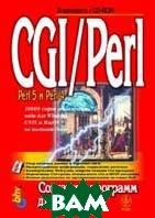 CGI/Perl. Создание программ для Web  К.Пэтчетт, М.Райт купить