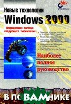 Новые технологии Windows 2000  Андреев А.Г. купить